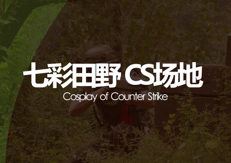 CS拓展基地之七彩田野